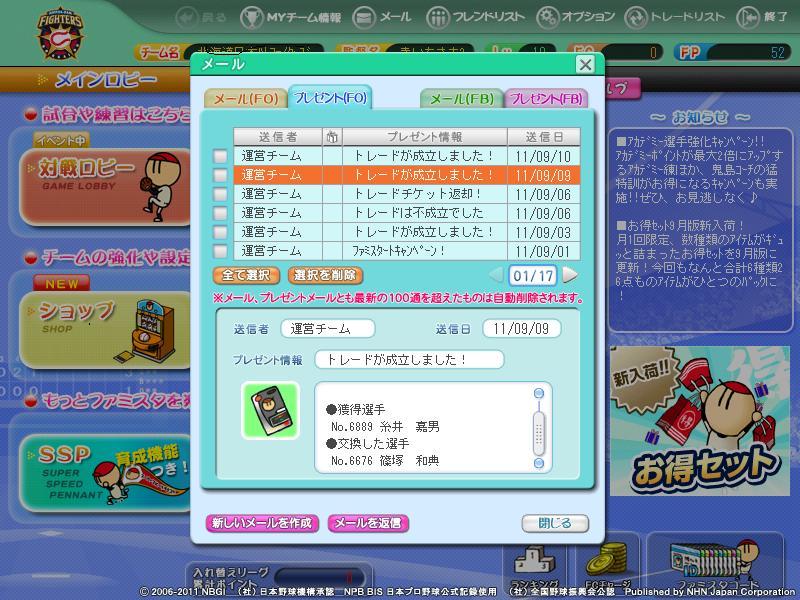 fsol_photo_110913_000.jpg