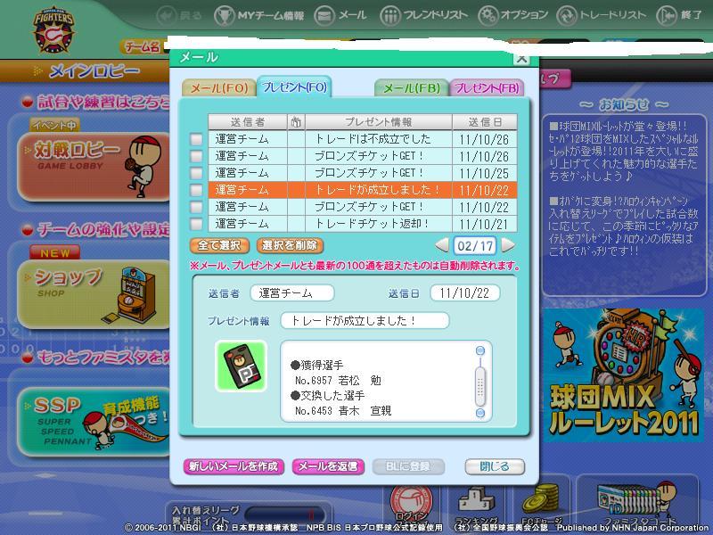 fsol_photo_111030_002.jpg