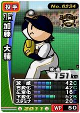 player_06234_1_b.jpg