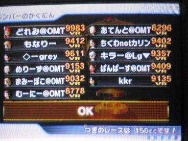 2010.01.08 OMT vs かりん
