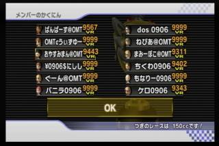 メンバー vs0906