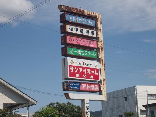 20140913・札所ネオン06