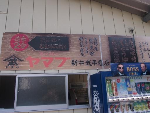20140913・札所ネオン02
