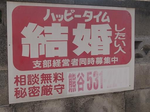 20140913・札所ネオン10