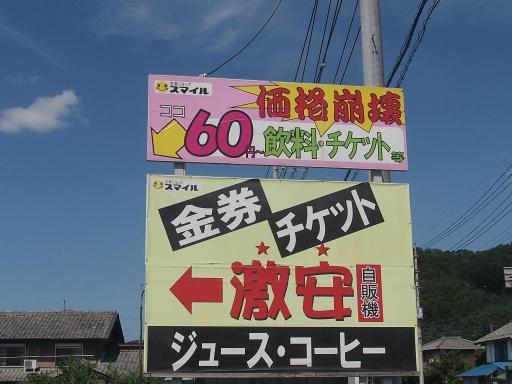 20140913・札所ネオン07