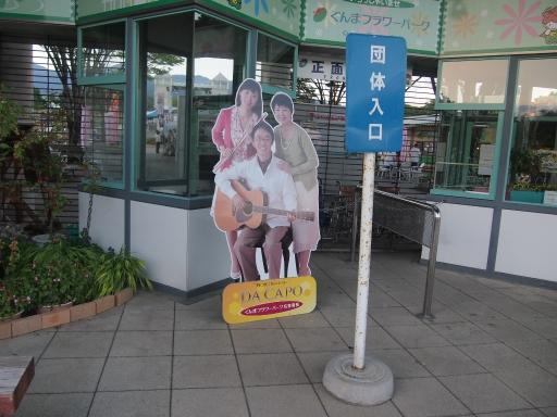 20140914・花公園20