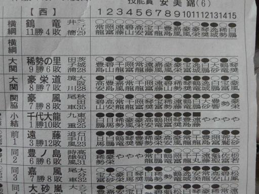 20140929・相撲06