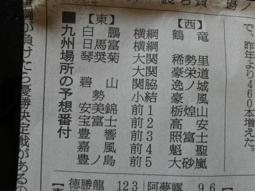 20140929・相撲03