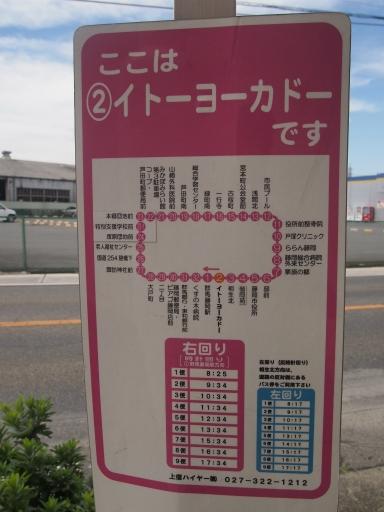 20140921・藤岡1-08・中