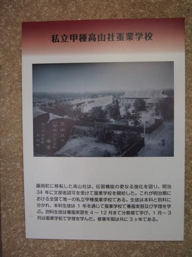 20140921・藤岡5-12・大