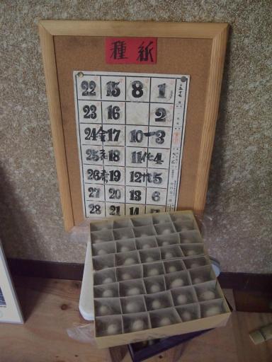 20140921・藤岡5-18・大