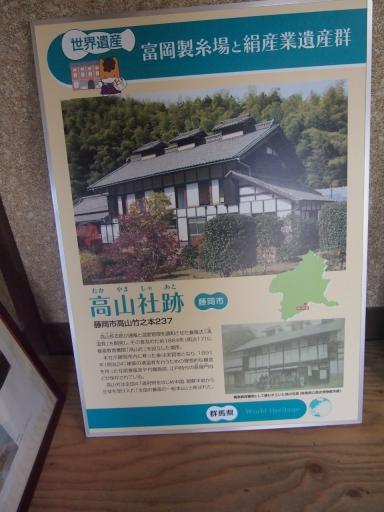 20140921・藤岡5-14・大