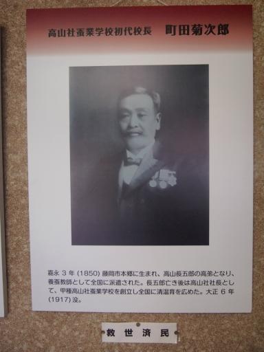 20140921・藤岡5-13・大