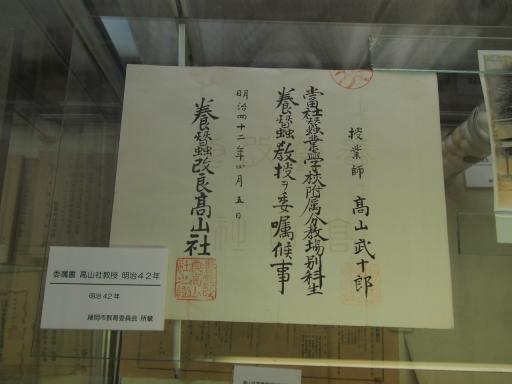 20140921・藤岡5-24・大