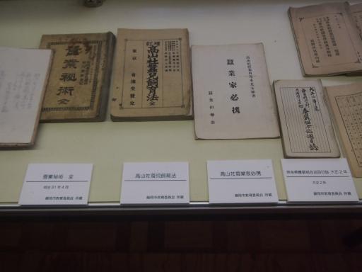 20140921・藤岡5-23・大(諸資料)