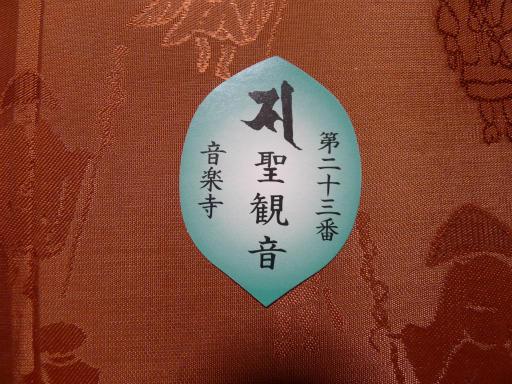 20140913・札所4-00