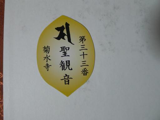 20140913・札所1-00