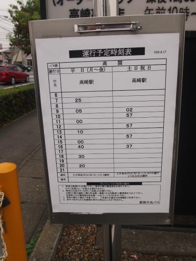 20141009・高崎1-08・中