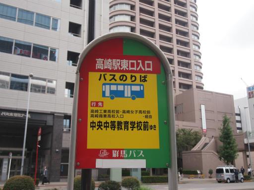 20141009・高崎1-23