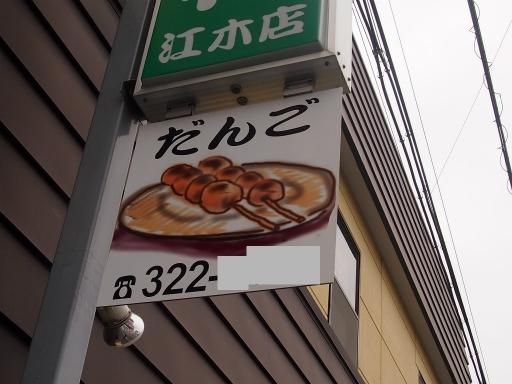 20141009・高崎ネオン06
