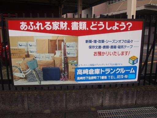 20141009・高崎ネオン02