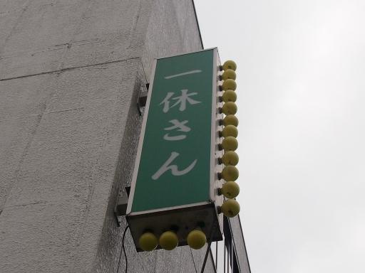 20141009・高崎ネオン11