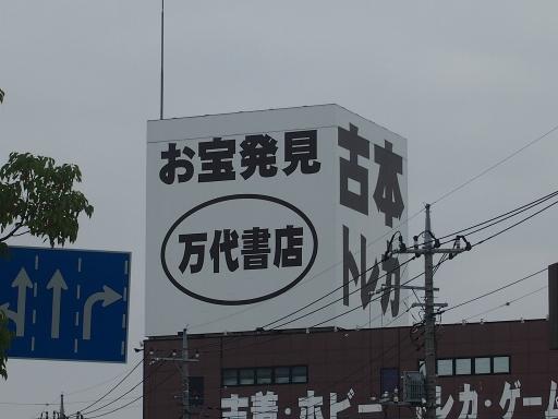 20141009・高崎ネオン15