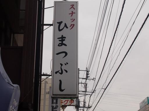 20141009・高崎ネオン13