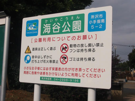20141012・狭山湖1-05