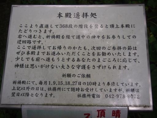 20141102・飯能1・御嶽06