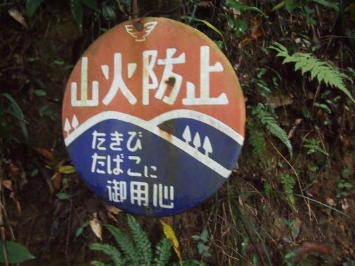 20141102・飯能1・御嶽03