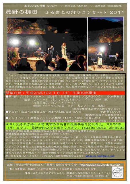 s-月灯りコンサートチラシ2011(表)