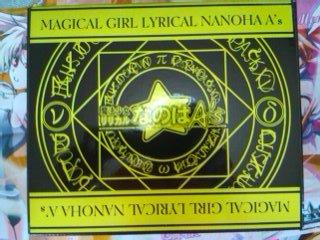 9月11日 魔法少女リリカルなのは サプライセット 2