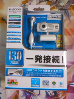9月21日 Webカメラ