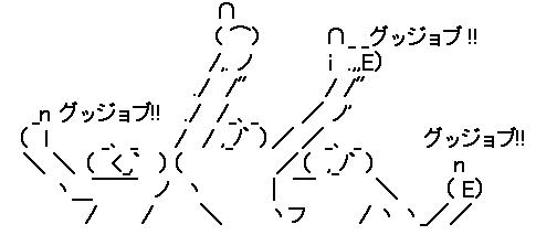 グッジョブ3人_o_