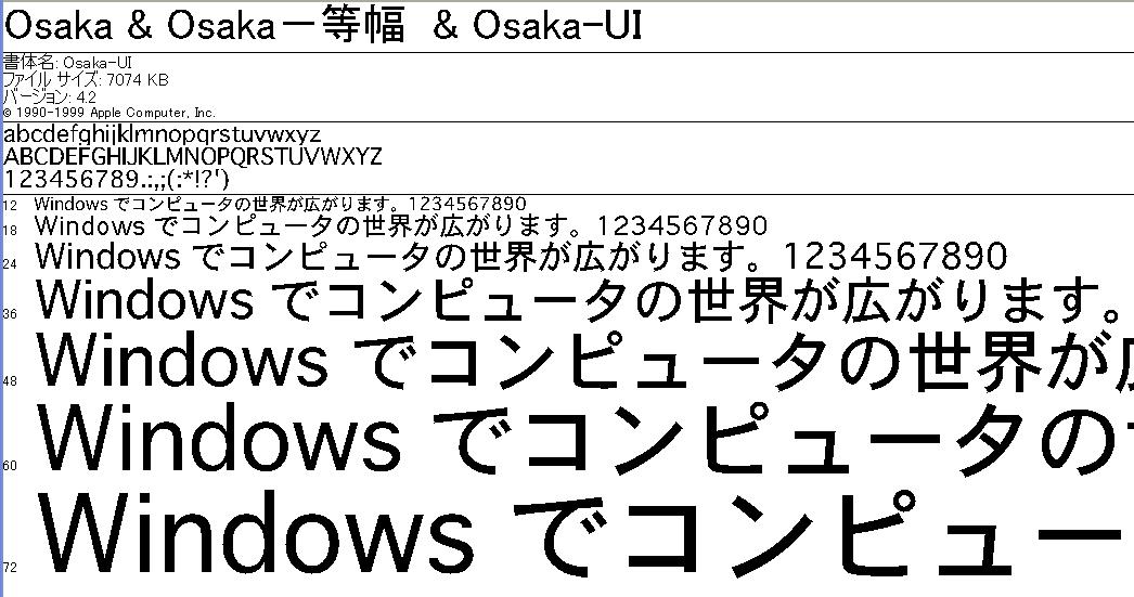 osaka_font.jpg