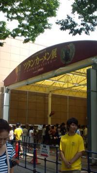 ツタンカーメン展2