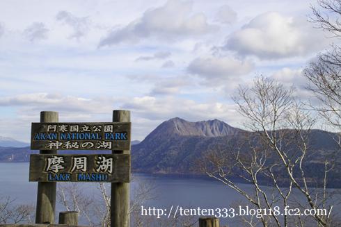 摩周湖風景-6_e