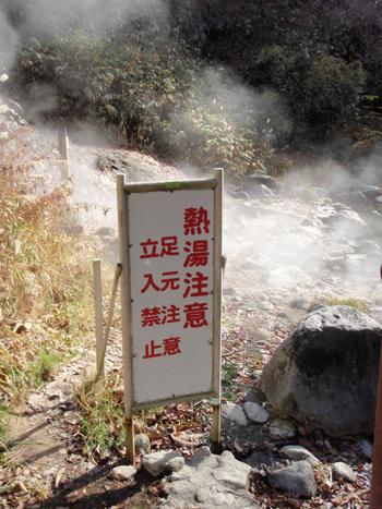 地獄沢-2-1