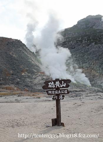 硫黄山-4_e