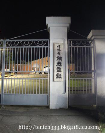 網走監獄-5_e
