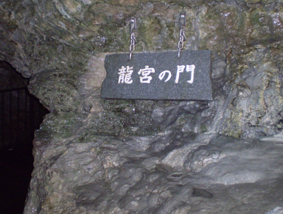 ryusendo-1.jpg