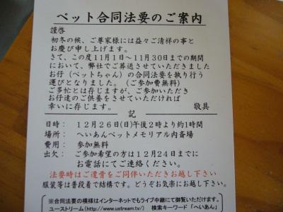 P1050049no2.jpg