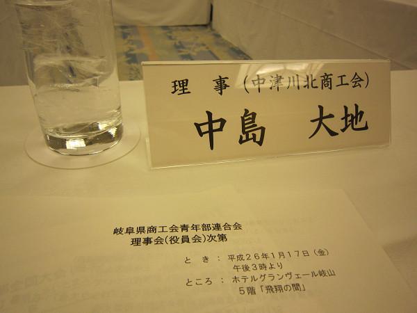 140117-県青連役員会