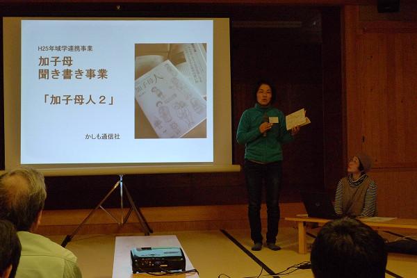 140119-加子母域学連携地域報告会06