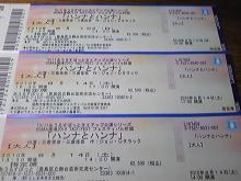 てるブロ-ハンナチケット