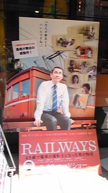 てるブロ-RAILWAYSのPOP