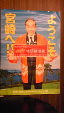 てるブロ-東国原 宮崎県知事