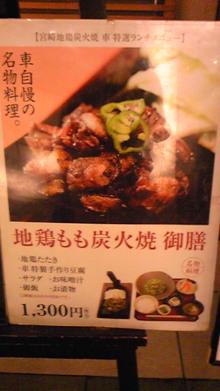 てるブロ-地鶏もも炭火焼 御膳
