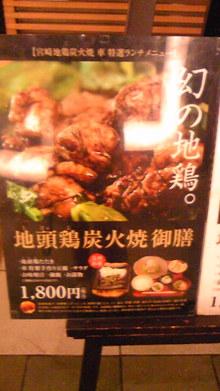てるブロ-地頭鶏炭火焼 御膳